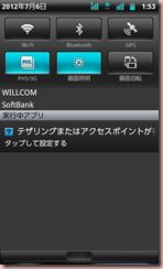 2012-07-06_01.53.49