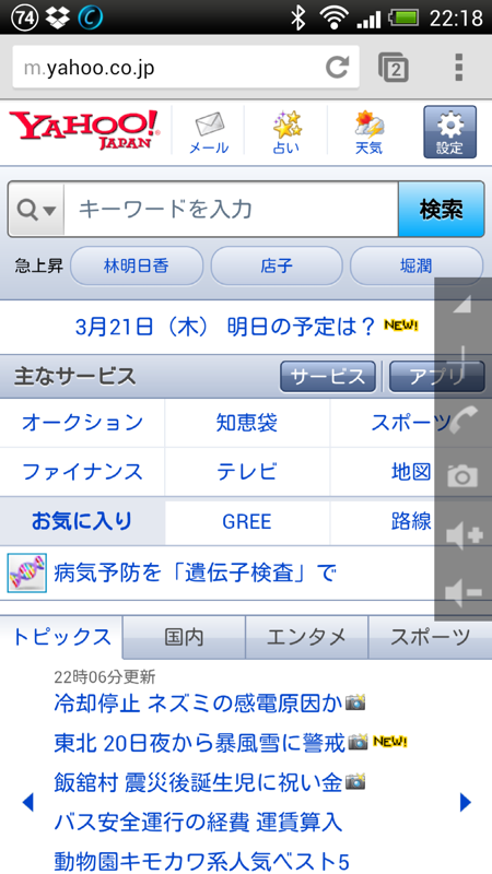 Screenshot 2013 03 20 22 18 50